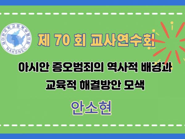 제70회 여름 교사연수회: 기조강연, 아시안 증오범죄의 역사적 배경과 교육적 해결방안 모색 - 안소현