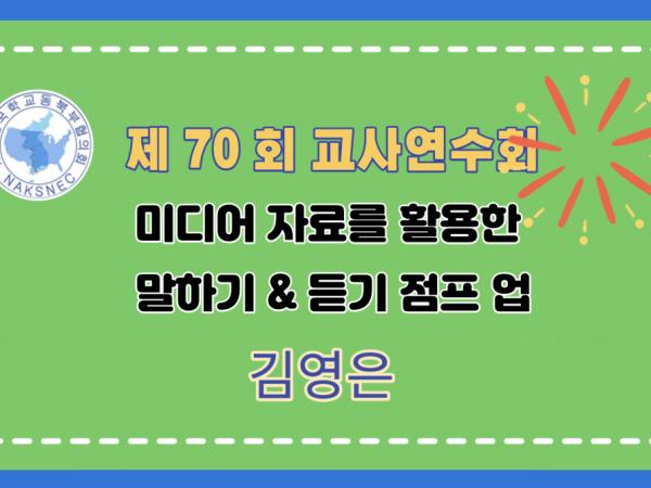 제70회 여름 교사연수회: 고급, 미디어 자료를 활용한 말하기 & 듣기 점프 업 - 김영은