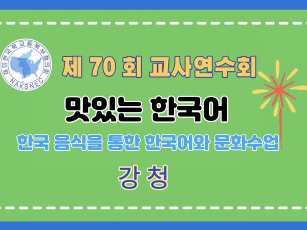 제70회 여름 교사연수회: 기초/입문, 맛있는 한국어: 한국 음식을 통한 한국어와 문화 수업 - 강청